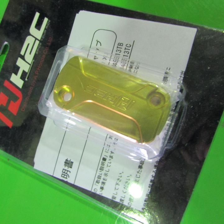 H2C ブレーキオイルキャップ/GLD ZOOMER-X 13-15