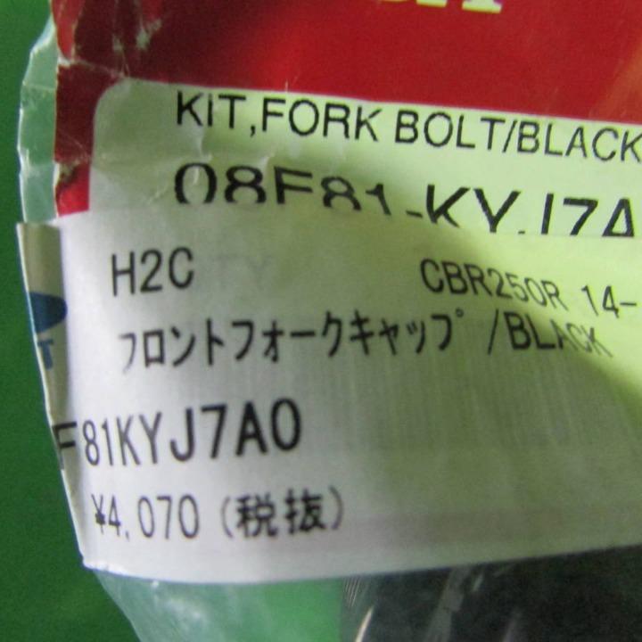 CBR250R 14-16 H2C フロントフォークキャップ