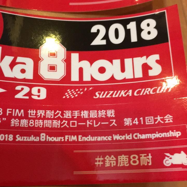 鈴鹿8耐ステッカー 2枚組