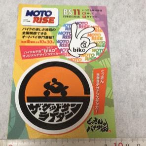 ステッカー モトライズ biko ぐっさんのバイク旅