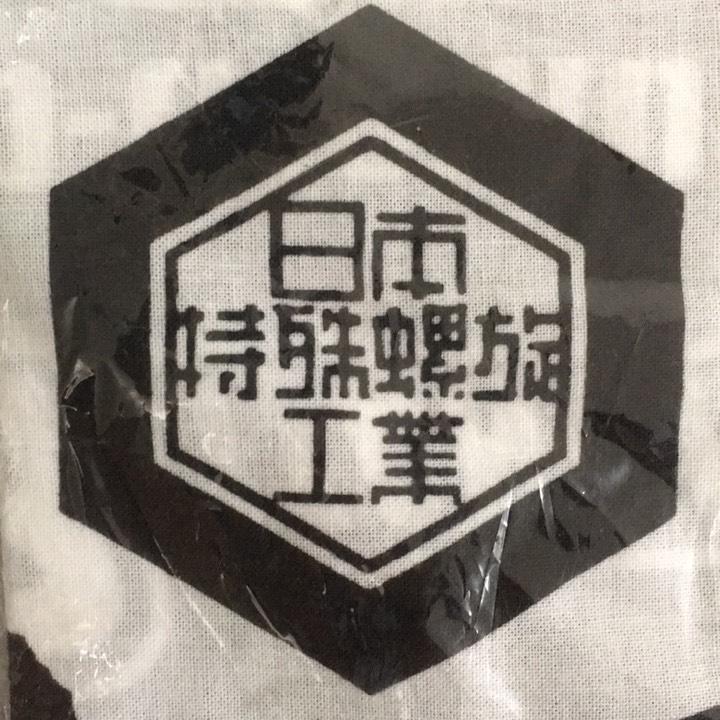 手拭 クシタニx日本特殊螺旋工業ベータチタニウムコラボ 手ぬぐい