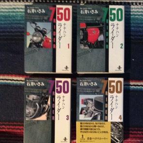 750(ナナハン)ライダー 1〜4巻 石井いさみ 文庫版