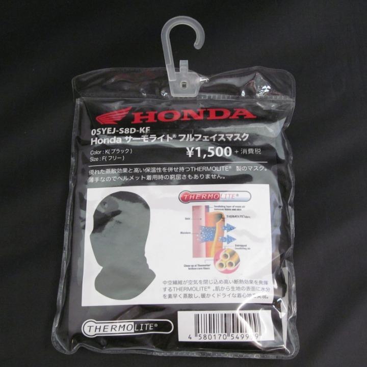 ホンダ サーモライト フルフェイスマスク ブラック