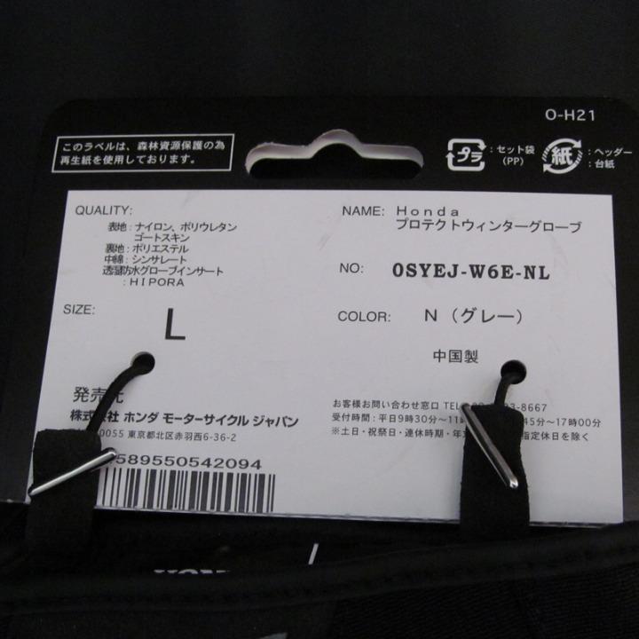 ホンダ プロテクトウインターグローブ グレー Lサイズ