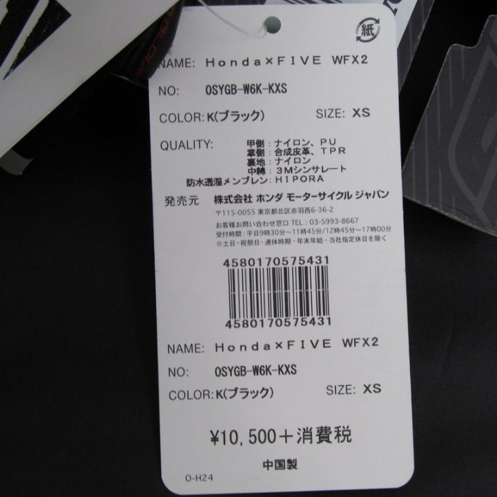 ホンダ FIVE WFX2 グローブ ブラック XSサイズ