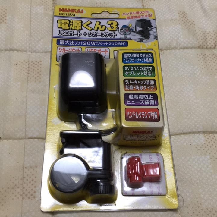 南海部品 電源くん3 USB シガーソケット
