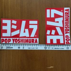 ヨシムラ ステッカー2枚組