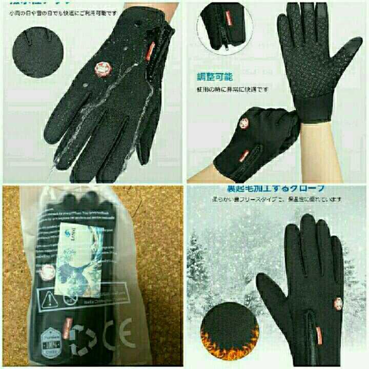 スマホ対応手袋(男女兼用)