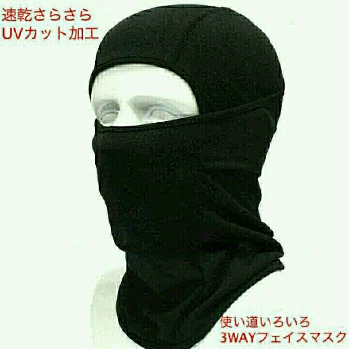 【これからの季節に】高機能3Wayフェイスマスク ブラック