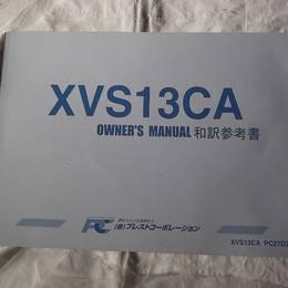 中古 XVS1300CA ストライカー 純正 オーナーズマニュアル 日本語版 ラ