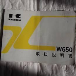 中古 W650 純正 オーナーズマニュアル 取扱説明書 ラ