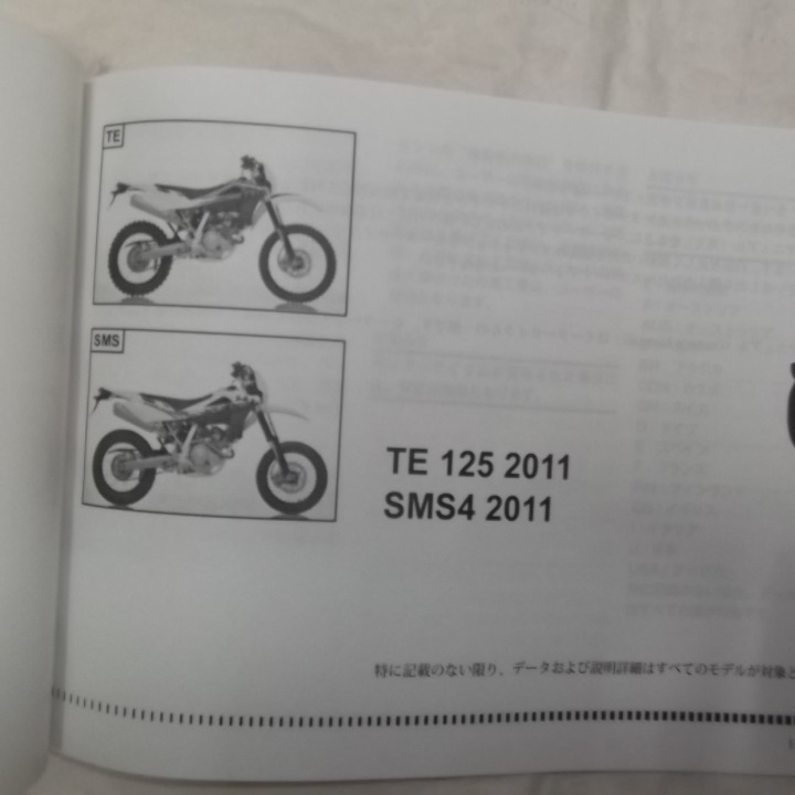 中古 ハスクバーナ TE125 SMS4  オーナーズマニュアル ラ