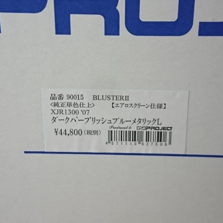 XJR1300 '07 BLUSTERⅡ ビキニカウル ブラスターⅡ