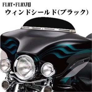 '96〜'13 ハーレー シールド FLHX FLHT   ウィンドデフレクター ブラック