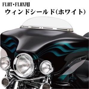 '96〜'13  FLHX  ウィンドシールド ホワイト