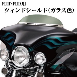 '96〜'13 FLHX  FLHT ウィンドシールド ガラス色