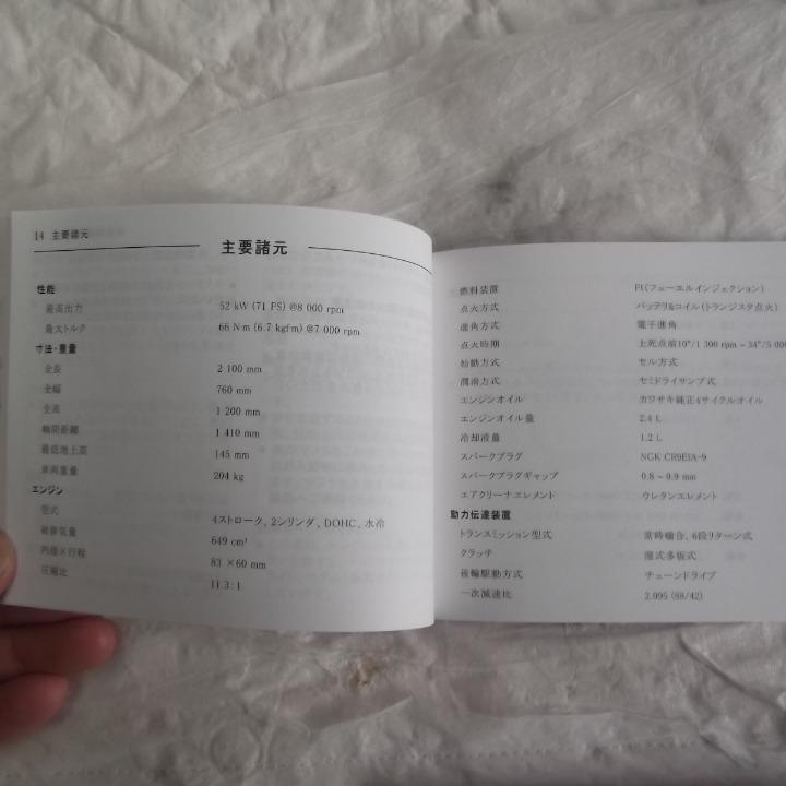 中古 ER-6f オーナーズマニュアル 日本語 英語 セット ラ