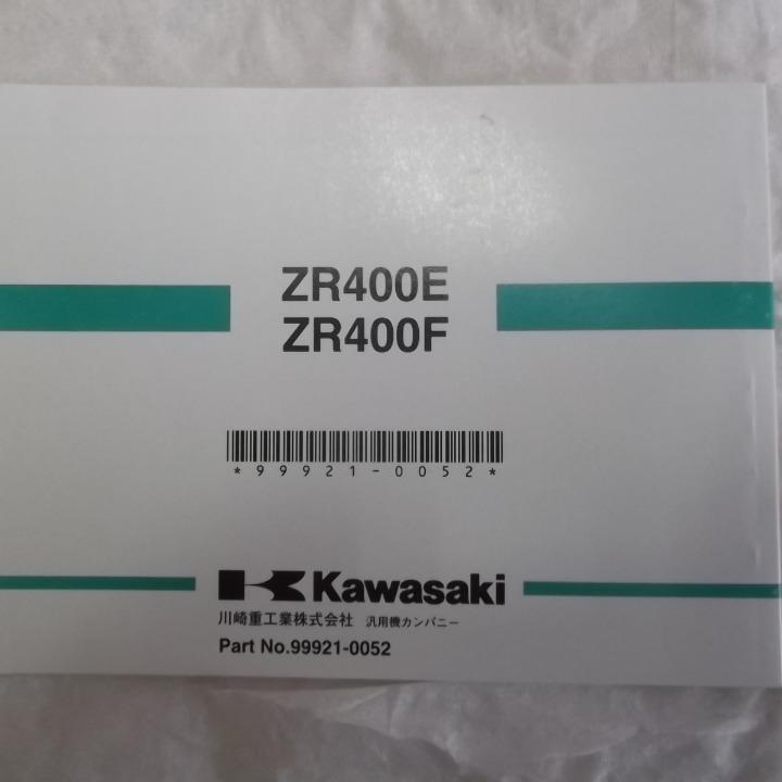 中古 ZRX ZRX-Ⅱ ZRX400 オーナーズマニュアル ラ