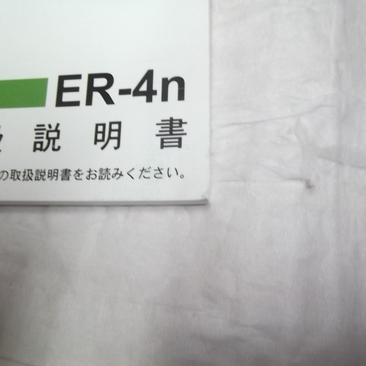 中古 ER-4n 取扱説明書 ラ