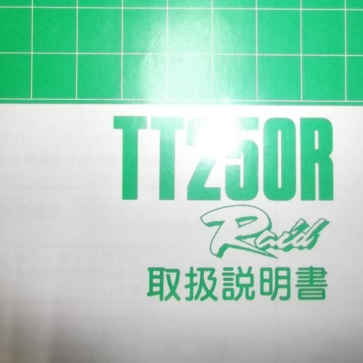 中古 TT250R Raid 取扱説明書 4GY-28199-03 ラ