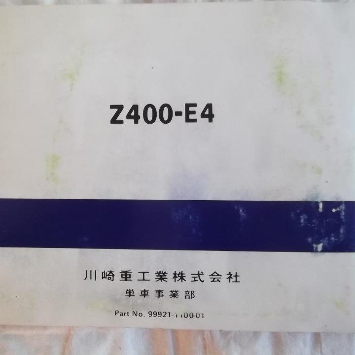 中古 Z400FX 使用説明書 オーナーズマニュアル ラ