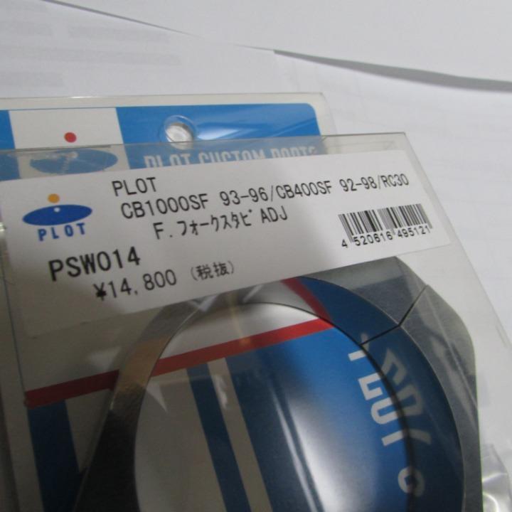 RC30,CB1000SF など用アジャスタブルフォークスタビライザー  アウター62.5mmピッチ192mm