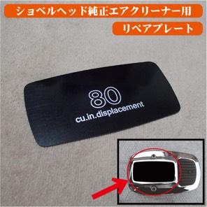 エアクリーナー用プレート 80 cu.in.displacement
