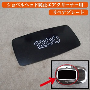 ショベルヘッド純正エアクリーナー用プレート 【1200】