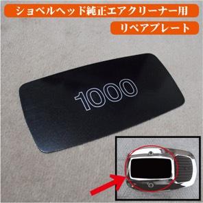 ショベルヘッド純正エアクリーナー用プレート 【1000】