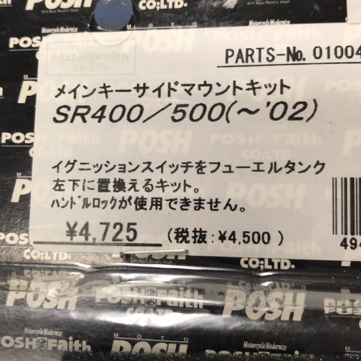 SR400 POSH メインキーサイドマウントキット