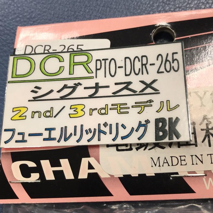 シグナスX DCR フューエルリッドリング ブラック