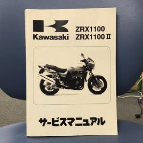 ZRX1100 サービスマニュアル