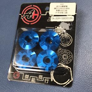 シグナスX マジェスティS JSM ステップボードホールキャップ ブルー