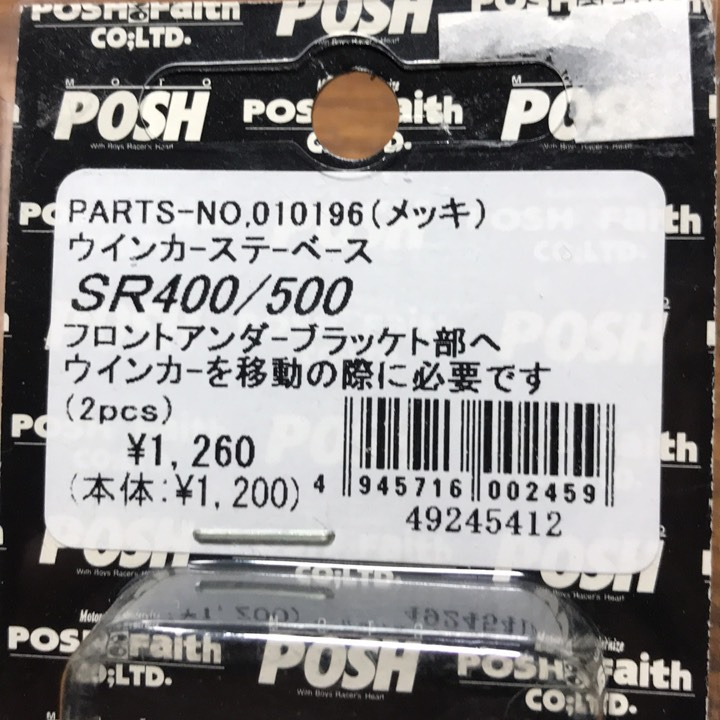 SR400 POSH ウインカーステーベース