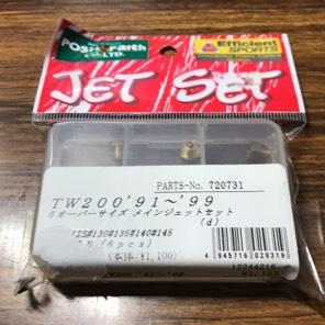 TW200 ('91-'99) POSH オーバーサイズメインジェット 6ケ入り