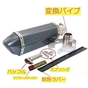 新品カーボン調汎用マフラー38mm~50.8に対応