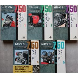 750(ナナハン)ライダー 1〜5巻セット石井いさみ秋田文庫