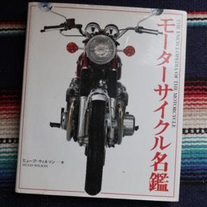 モーターサイクル名鑑 著/ヒューゴ.ウィルソン 世界文化社