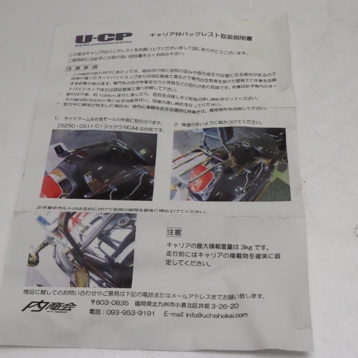 マグナ250 <MC29> 社外 内商会オリジナル キャリア付きバックレスト