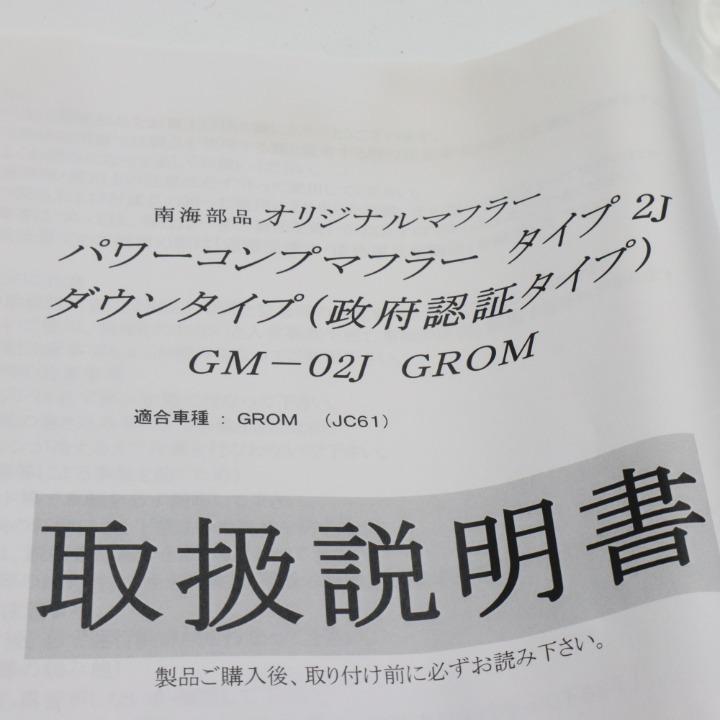 グロム パワ-コンプマフラ-タイプ2J DOWN GROM