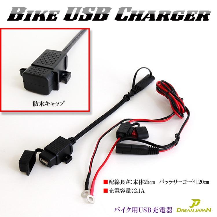 バイク USB電源 ミニタイプ  防水 防塵 トルクス充電接続可能 スマホ充電等
