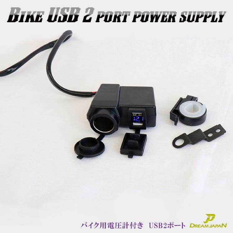 バイク USB電源 2ポート電圧計付き 防水 防塵 22π 25π ハンドル対応