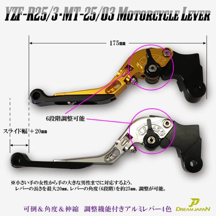 バイク ブレーキ/クラッチレバー 左右セット yzf-r25等 カラー選択可