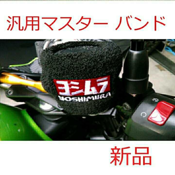 汎用 ブレーキマスターシリンダー リストバンド ソックス カバー ヨシムラ 吉村