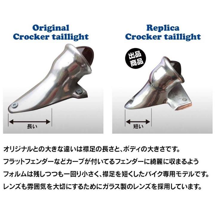 アルミ製 ミニクロッカーテールランプ ビンテージ ナンバー灯あり SR ドラッグスター レブル