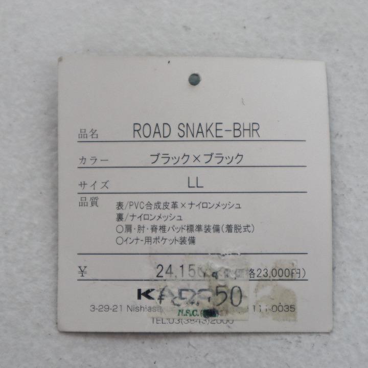 新品未使用 KADOYA ロードスネーク BHR LL