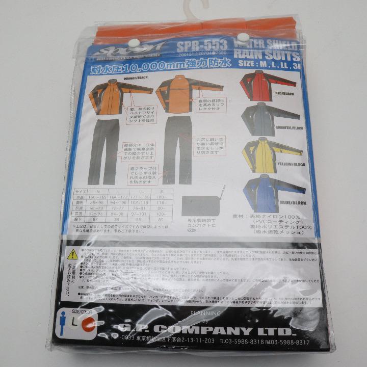 新品未使用レインスーツ SPR-553  Lサイズ   オレンジ/黒