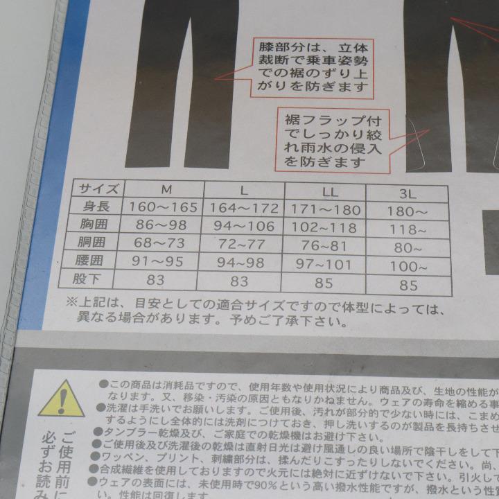 新品未使用レインスーツ SPR-553   Lサイズ ガンメタ/黒
