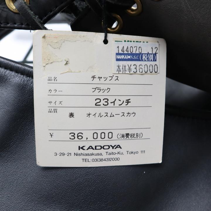 KADOYA チャップス ブラック 23インチ オイルスムースカウ カドヤ