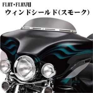 '96〜'13 FLHX  FLHT ウィンドシールド スモーク